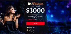 BoVegas كازينو على الانترنت