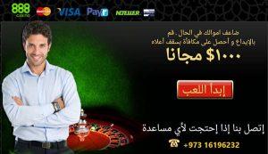 أفضل الكازينوهات على الانترنت للأعبيين الكويتيين