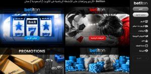 موقع كازينو ومراهنات رياضية Betiton